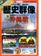 歴史群像 2017年 08月号 [雑誌]