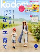 kodomoe 2017年 08月号 [雑誌]