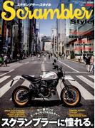 Scrambler Style 2017年 08月号 [雑誌]