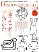 Discover Japan (ディスカバー・ジャパン) 2017年 08月号 [雑誌]