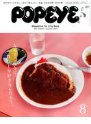 POPEYE (ポパイ) 2017年 08月号 [雑誌]