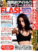 週刊FLASH 2017年 7/18号 [雑誌]