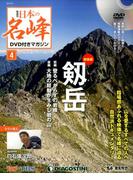 隔週刊 日本の名峰DVDつきマガジン 2017年 8/1号 [雑誌]