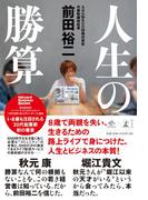 人生の勝算(NewsPicks Book)