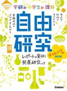 中学生の理科 自由研究 チャレンジ編 改訂版(学研の自由研究)