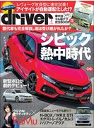driver(ドライバー) 2017年 8月号