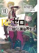Re:ゼロから始める異世界生活 13(MF文庫J)