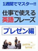 1週間でマスター 仕事で使える英語フレーズ-プレゼン編-