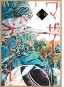 旧約マザーグール【分冊版】(1)(RYU COMICS)
