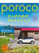 poroco 2017年7月号