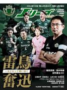 Jリーグサッカーキング2017年8月号