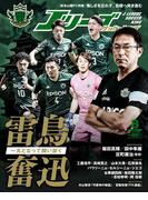 Jリーグサッカーキング2017年8月号(Jリーグサッカーキング)
