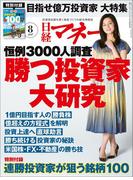 日経マネー2017年8月号