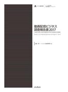 動画配信ビジネス調査報告書2017(調査報告書)