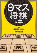 9マス将棋の本(幻冬舎単行本)
