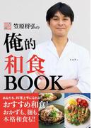 賛否両論 笠原将弘の俺的和食BOOK(レタスクラブMOOK)