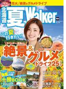 北海道 夏Walker(Walker)