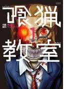 喰猟教室 : 1(アクションコミックス)