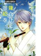 鎌倉けしや闇絵巻 4(フラワーコミックス)