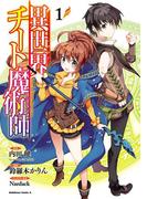 異世界チート魔術師(1)(角川コミックス・エース)