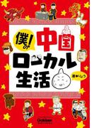 僕の! 中国ローカル生活(学研スマートライブラリ)