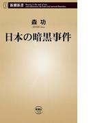 日本の暗黒事件(新潮新書)(新潮新書)