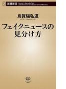 フェイクニュースの見分け方(新潮新書)(新潮新書)