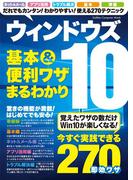 ウィンドウズ10 基本&便利ワザまるわかり(Gakken computer mook)