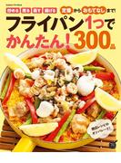 フライパン1つでかんたん!300品(ヒットムック料理シリーズ)