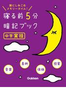 中学実技(寝る前5分暗記ブック)