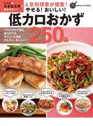 人気料理家が提案!やせる!おいしい!低カロおかず250品(ヒットムック料理シリーズ)