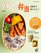 10分でおいしい!朝つく弁当(ヒットムック料理シリーズ)