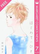 マーガレットコミックスNEWS 7月号