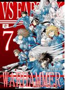 ウォーハンマー7