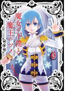 魔女の下僕と魔王のツノ 6巻(ガンガンコミックス)