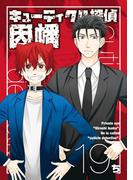 キューティクル探偵因幡 19巻(Gファンタジーコミックス)