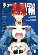 キューティクル探偵因幡 18巻(Gファンタジーコミックス)