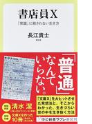 書店員X 「常識」に殺されない生き方 (中公新書ラクレ)(中公新書ラクレ)