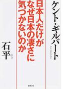 歴史を取り戻し日本が世界を救う