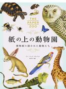 紙の上の動物園 博物画に描かれた動物たち