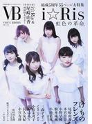 VB VOICE BRODY i☆Ris虹色の革命