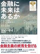 金融に未来はあるか――ウォール街、シティが認めたくなかった意外な真実