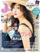JJ 2017年8月号
