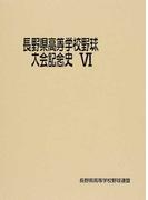 長野県高等学校野球大会記念史 6