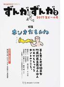 ずんがずんが 椎名誠自走式マガジン 2(2017生ビール号) 特集ホンネだもんね