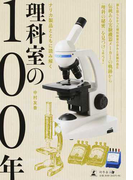 ナリカ製品とともに読み解く理科室の100年