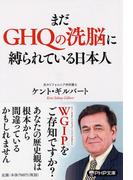 まだGHQの洗脳に縛られている日本人 (PHP文庫)(PHP文庫)