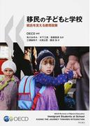 移民の子どもと学校 統合を支える教育政策