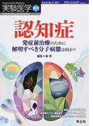 実験医学 Vol.35−No.12(2017増刊) 認知症