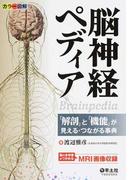 脳神経ペディア カラー図解 「解剖」と「機能」が見える・つながる事典